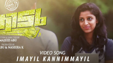 Photo of Imayil Video Song From Movie Kidu Now Trending on Youtube