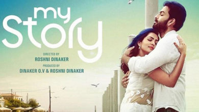 Photo of Malayalam Movie My story Official Trailer Realeased