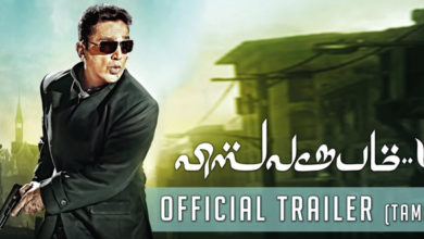 Photo of Tamil Cinema Vishwaroopam 2 Official Trailer Released