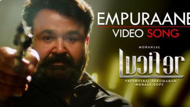 Photo of Empuraane Video Song from Lucifer