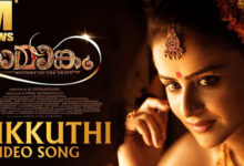 Photo of Mamankam First Song Mukkuthi Released