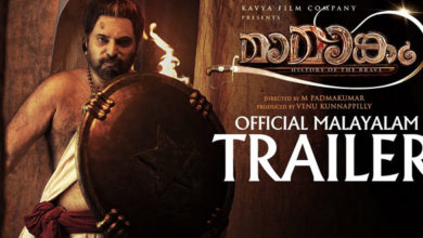 Photo of Mamangam Official Trailer Released